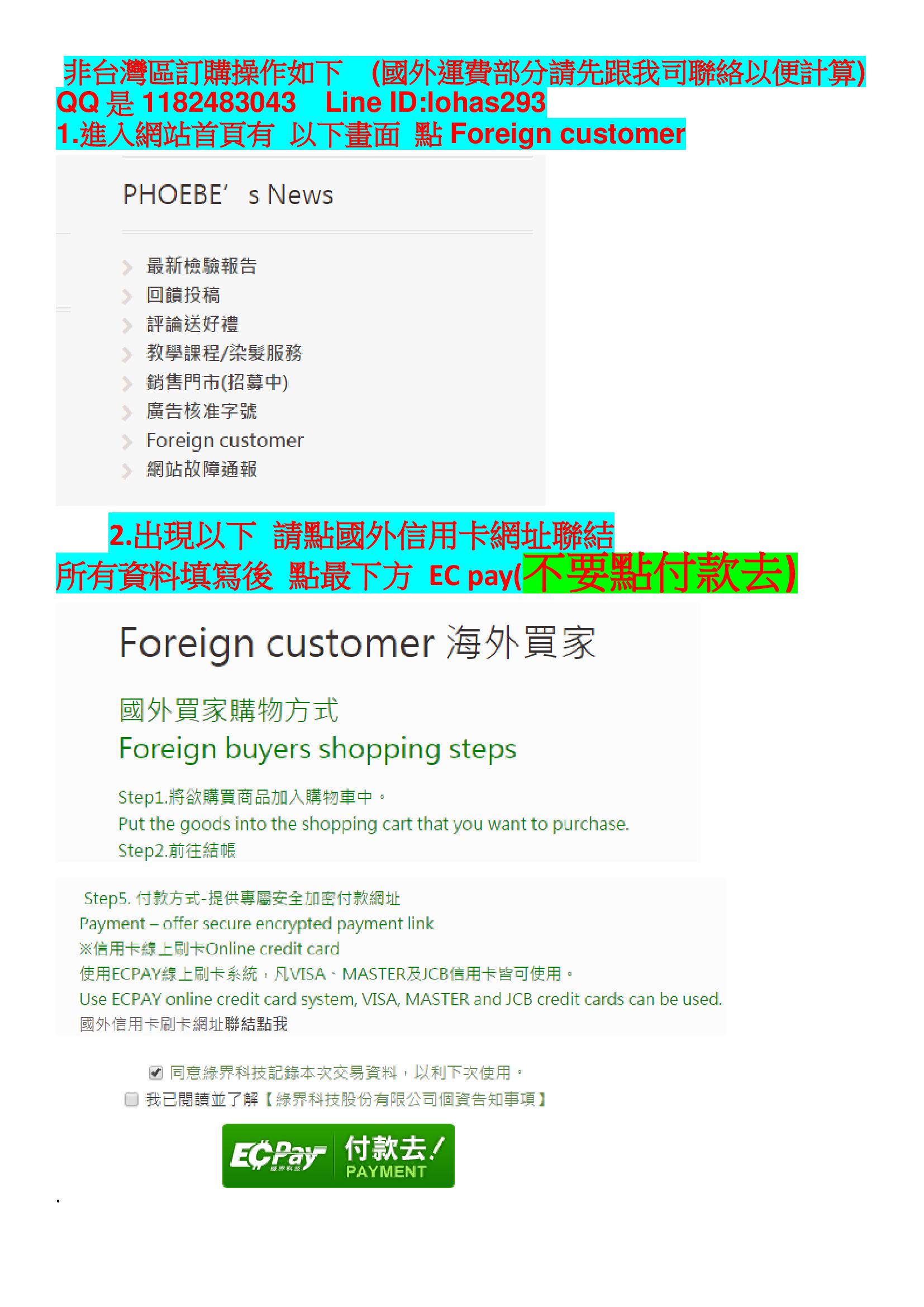 非台灣區訂購操作如下